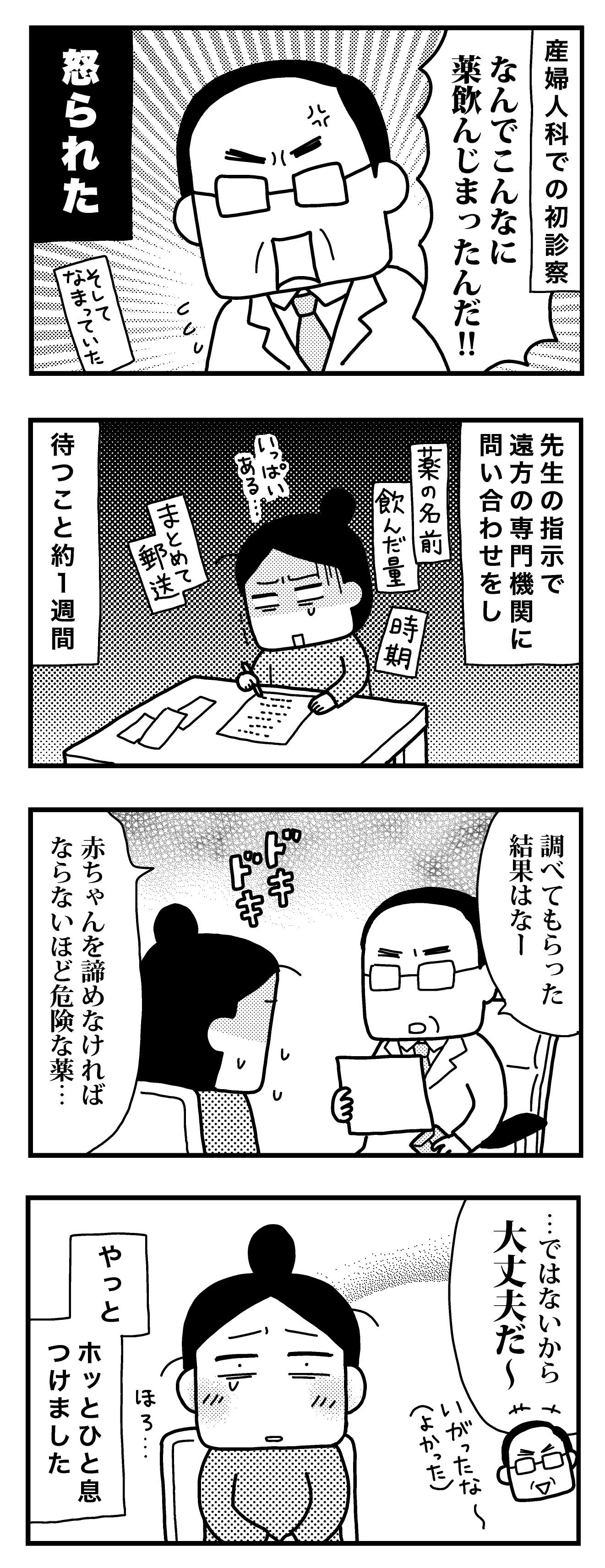 育児日記(4コママンガ)
