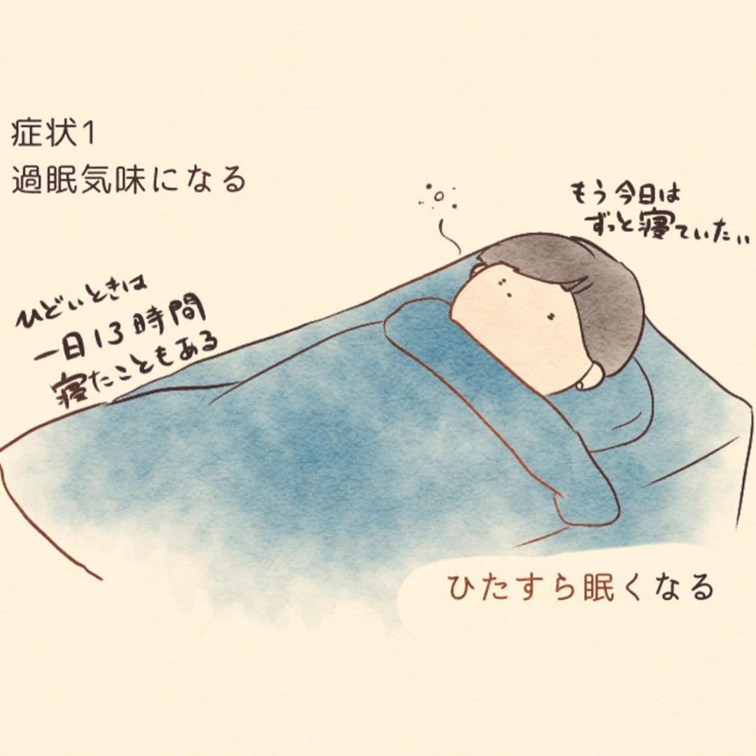 PMS症状①