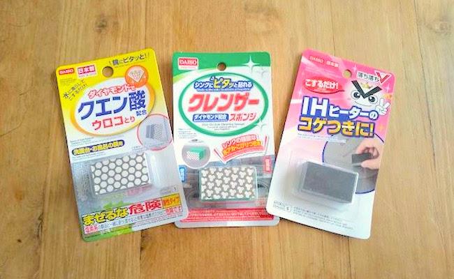 【ダイソー】小さくても大活躍!洗剤不要の掃除アイテムが使い勝手◎