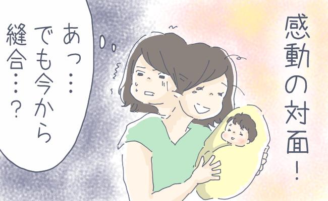 縫合の恐怖