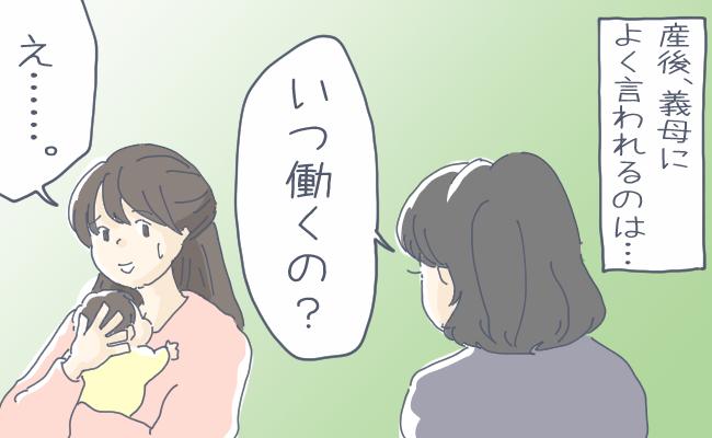 産後、義母から詰められるママ