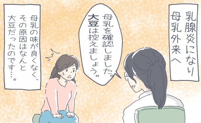 母乳外来での診療