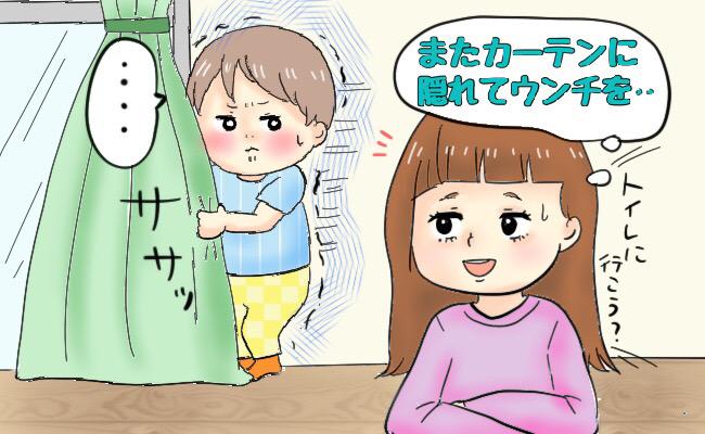 カーテンに隠れようとする子どものイメージ
