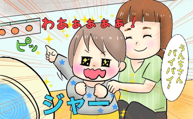 トイレの洗浄に興奮する子どものイメージ