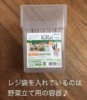 キッチン収納 野菜立て