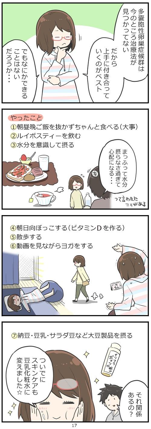 「妊活レベル1 まっふの冒険記」第17話