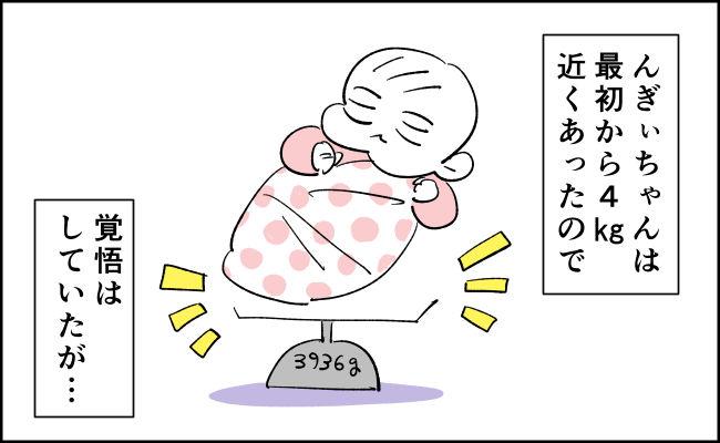 ビッグベビーママの宿命?やっぱりなった…【んぎぃちゃんカレンダー97】
