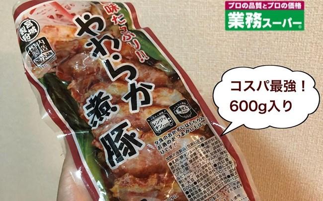 業務スーパーのやわらか煮豚