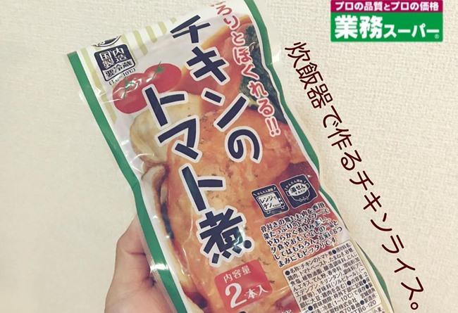 業務スーパーのチキントマト煮