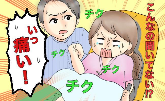 出産時の痛み