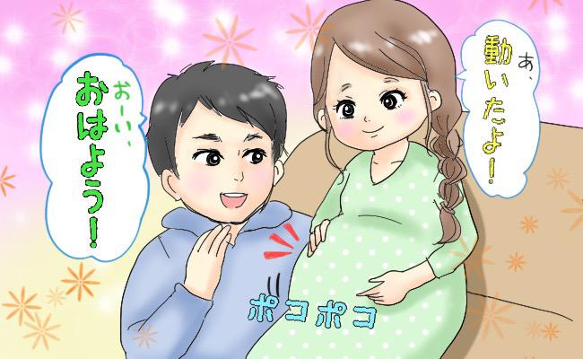 胎動を感じるママとおなかの赤ちゃんに話しかけるパパ