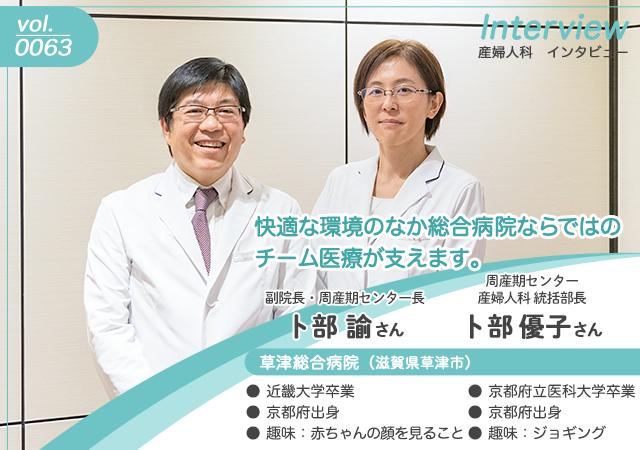 草津総合病院 産婦人科・周産期センター長
