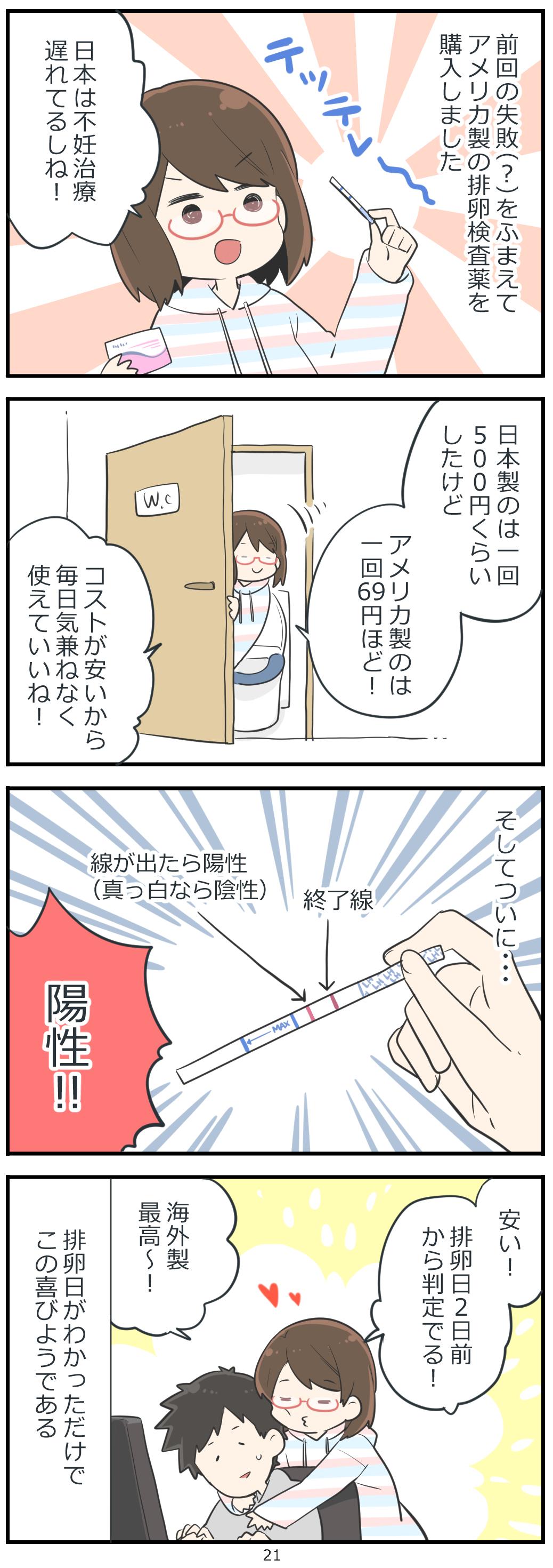 「妊活レベル1 まっふの冒険記」第21話