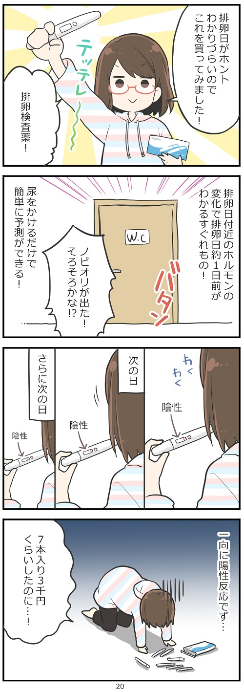 「妊活レベル1 まっふの冒険記」第20話