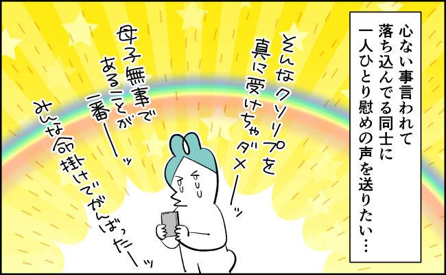 んぎまむ103-4