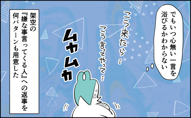 んぎまむ104-2