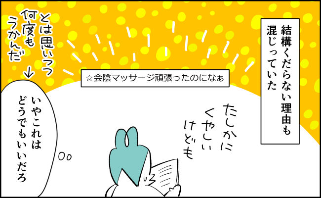 んぎまむ104-4
