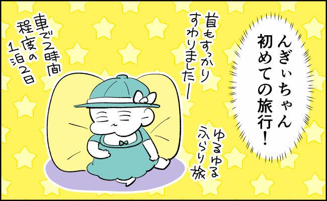 んぎまむ105-1