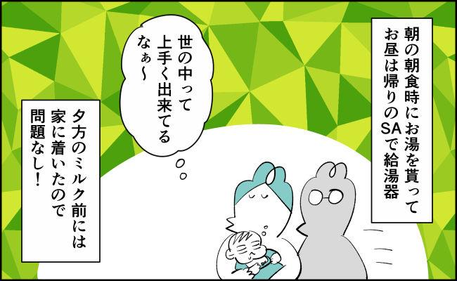 んぎまむ106-1