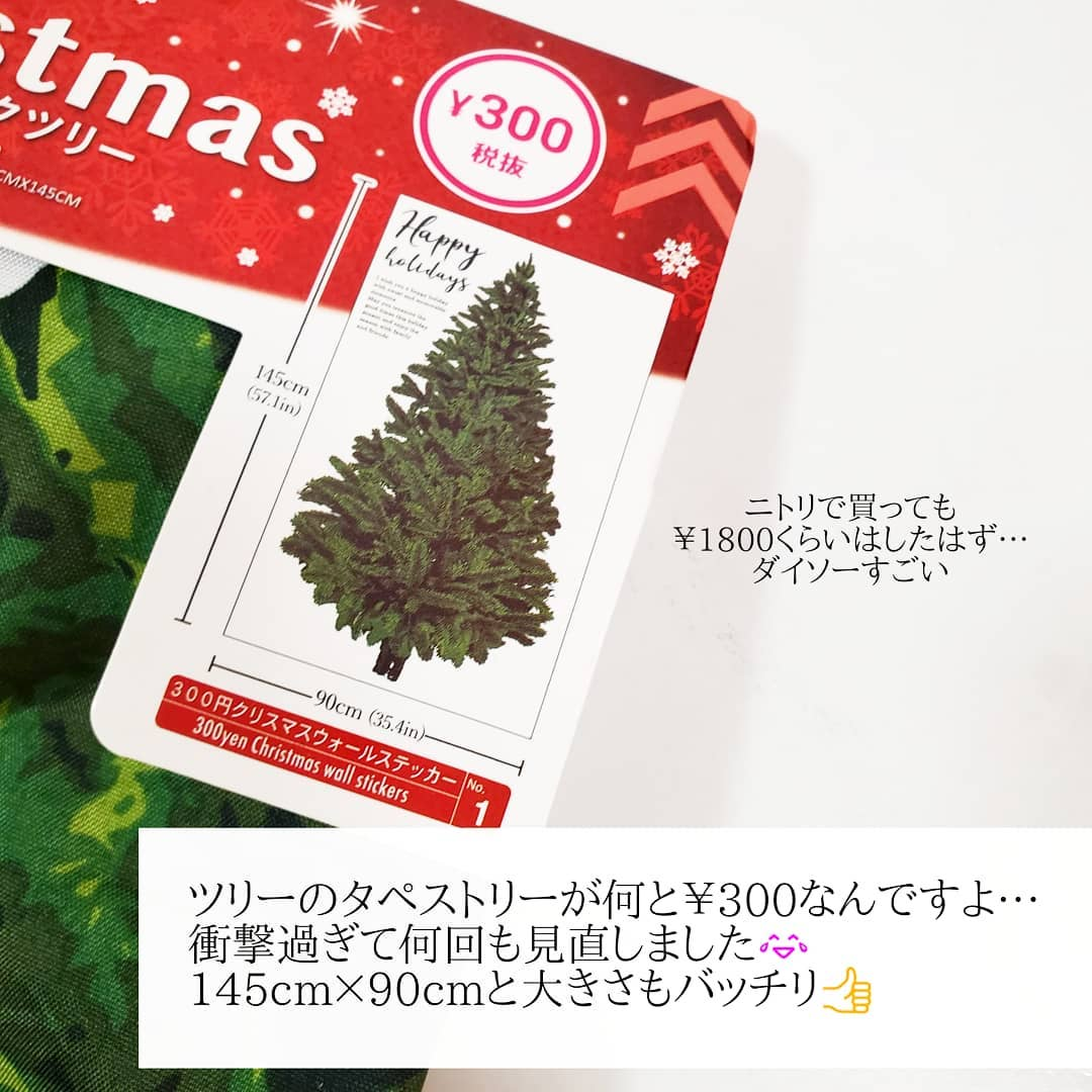 ダイソー「クリスマスファブリックツリー」
