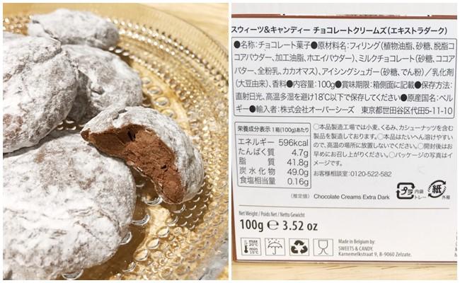 カルディのスウィーツ&キャンディー チョコレートクリームズ エキストラダーク
