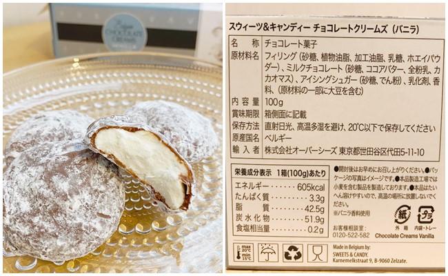 カルディのスウィーツ&キャンディー チョコレートクリームズ バニラ