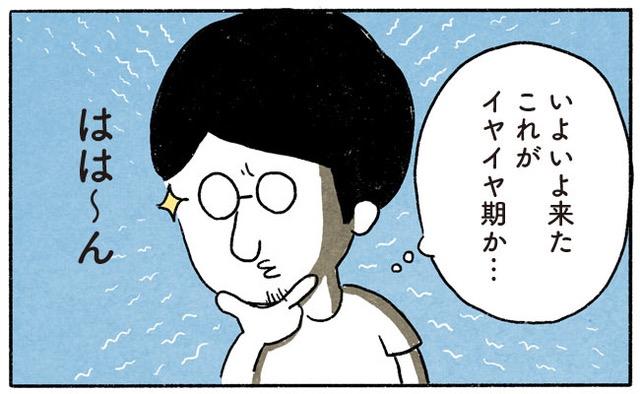 YUDAI9℃38-2