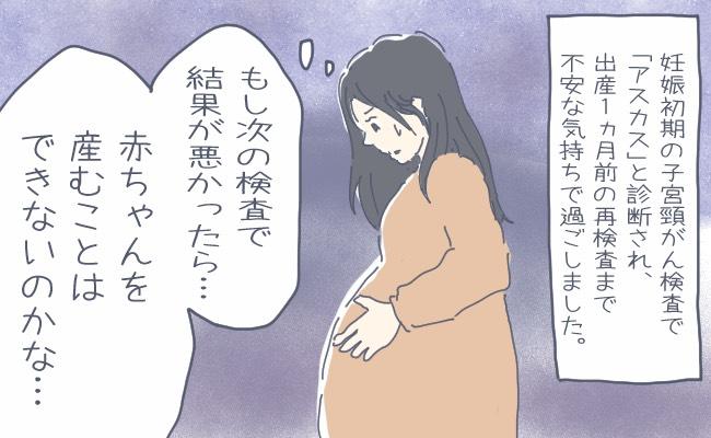 不安そうな妊婦さん