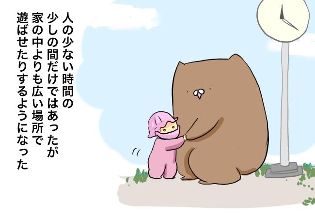 じぇにこ74話3