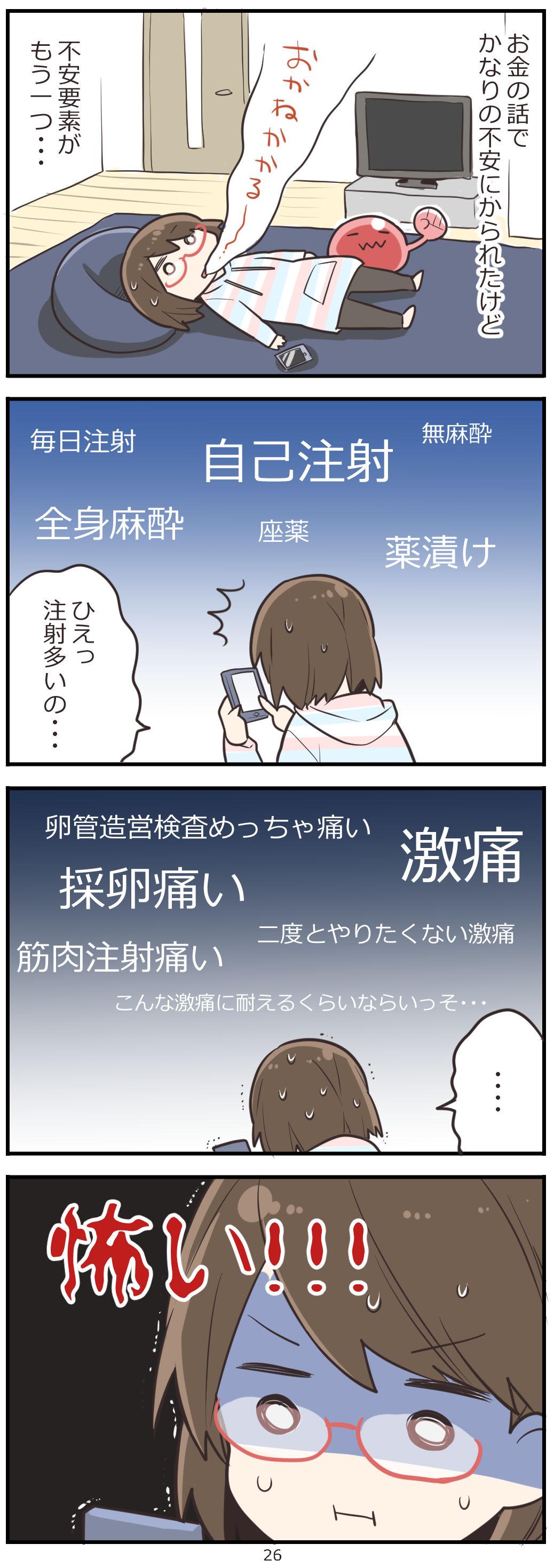 「妊活レベル1 まっふの冒険記」第26話