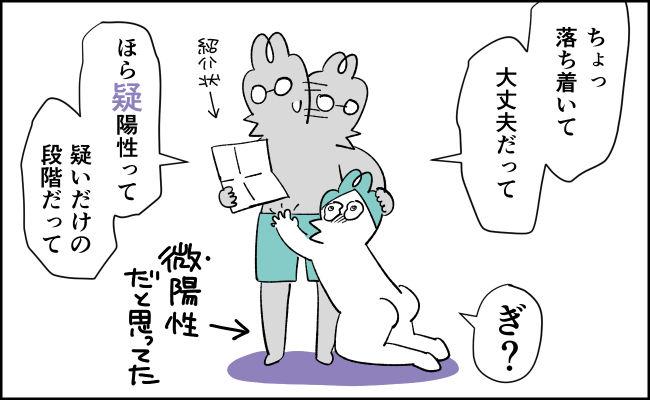 んぎまむ112-4