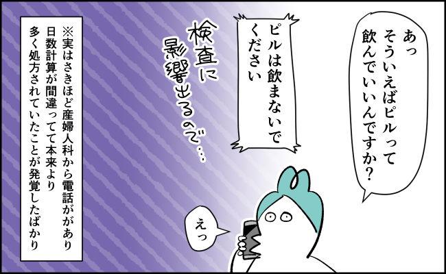 んぎまむ113-3