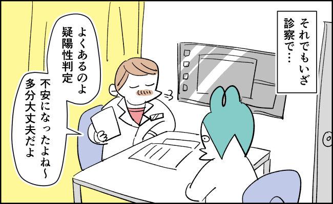 んぎまむ114-3