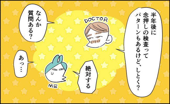 んぎぃちゃんカレンダー116-4