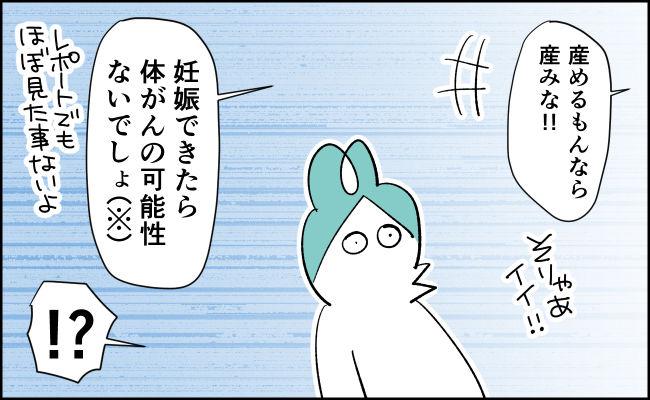 んぎぃちゃんカレンダー117-3