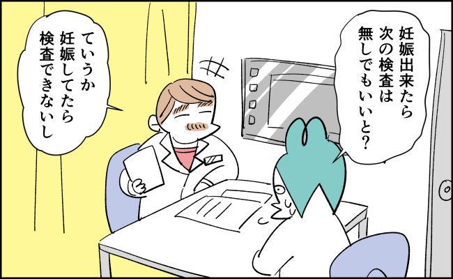 んぎぃちゃんカレンダー117-4