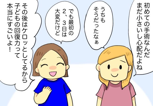 じぇにこ78-3