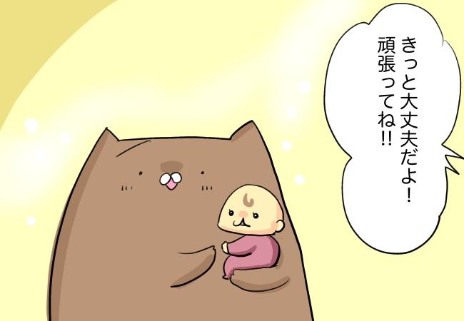 じぇにこ78-4