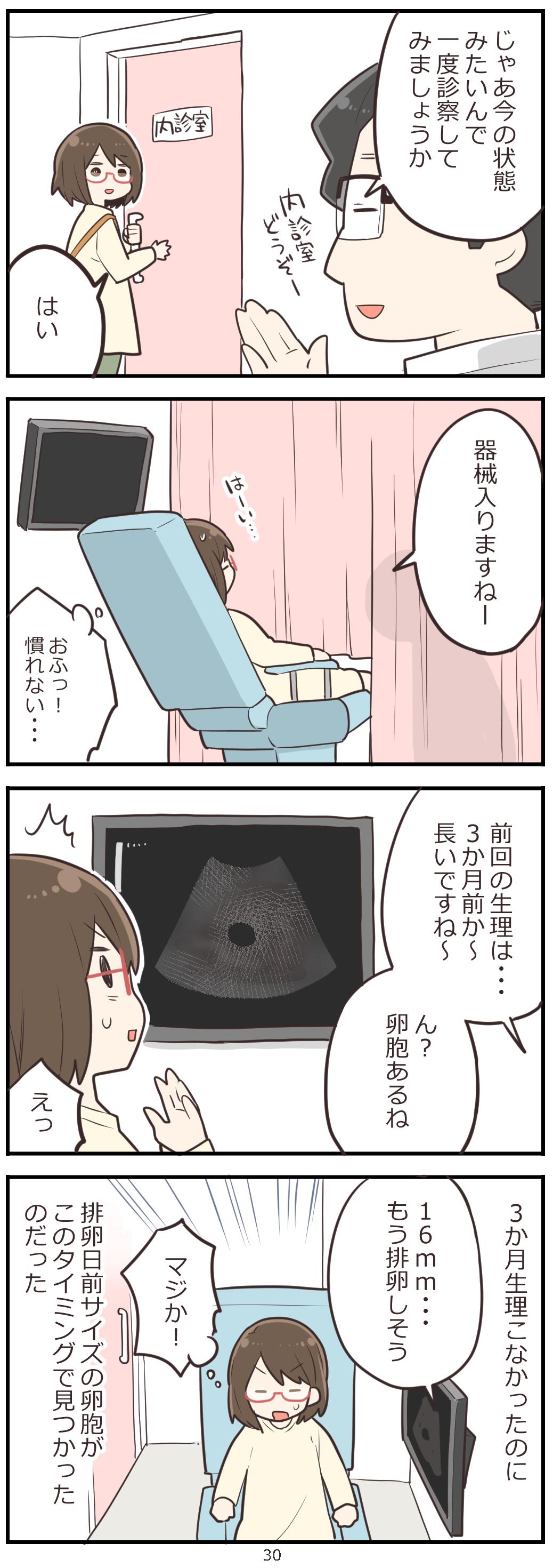 「妊活レベル1 まっふの冒険記」第30話