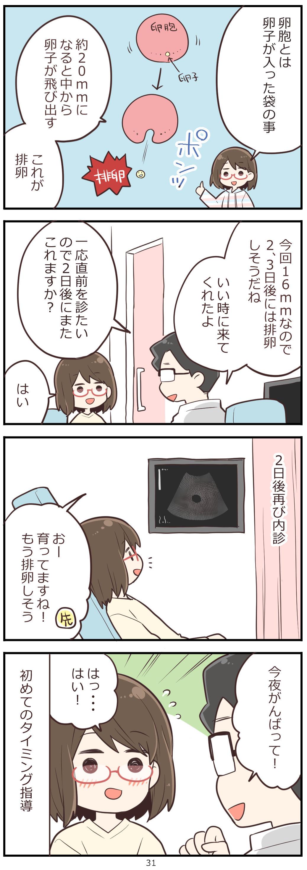「妊活レベル1 まっふの冒険記」第31話