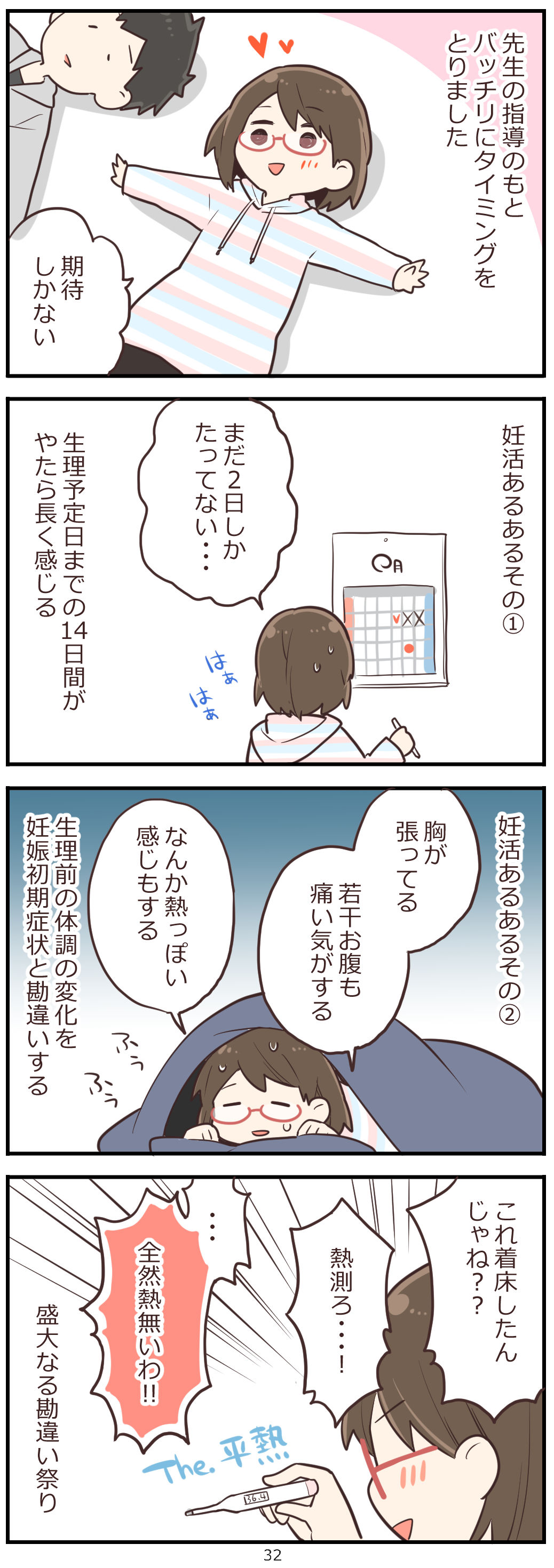 「妊活レベル1 まっふの冒険記」第32話