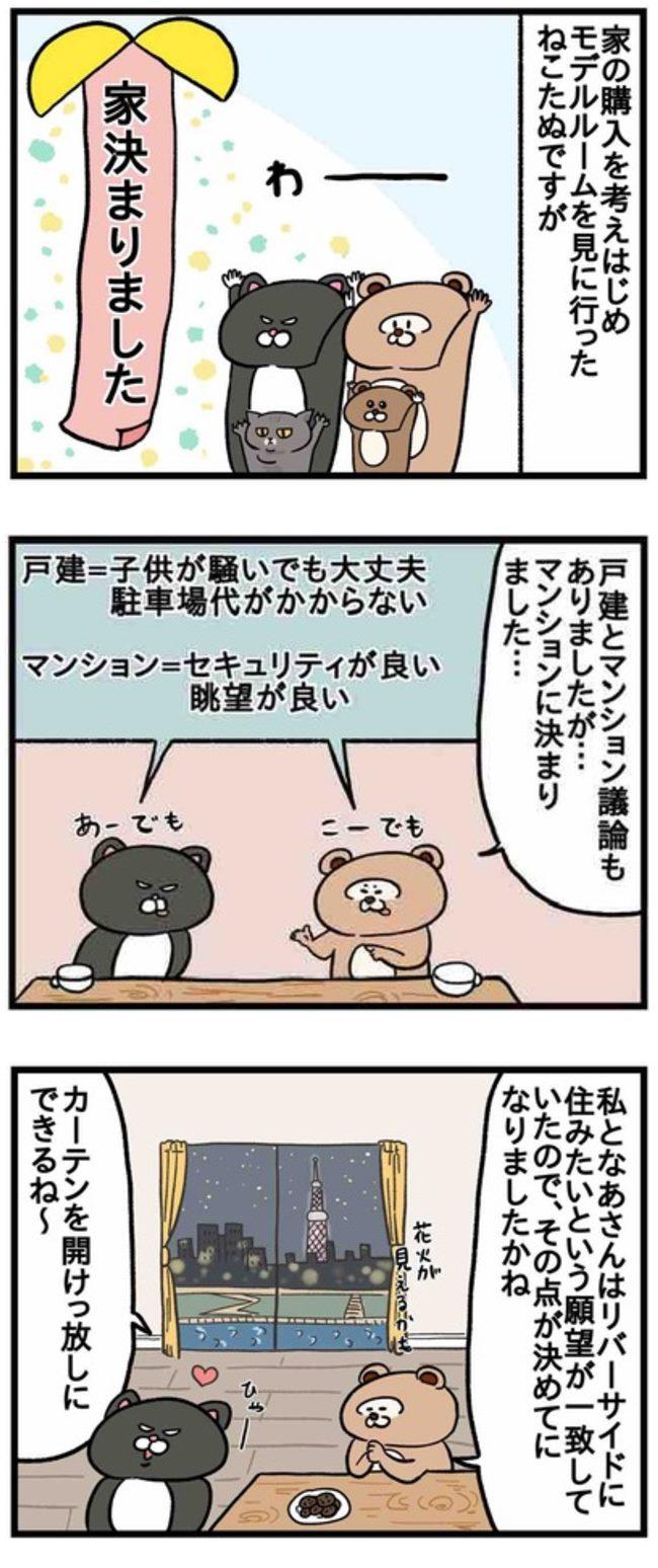 マンション買いました!【ねこたぬのはじめて育児51】1