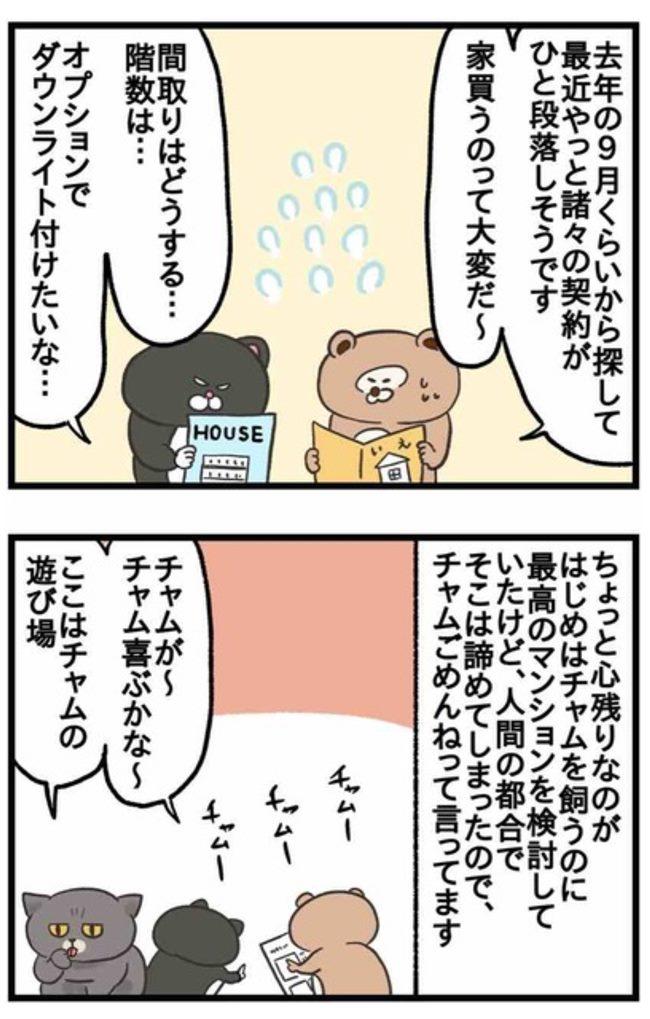 マンション買いました!【ねこたぬのはじめて育児51】2