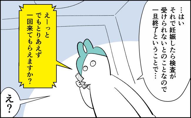 んぎまむ119-2