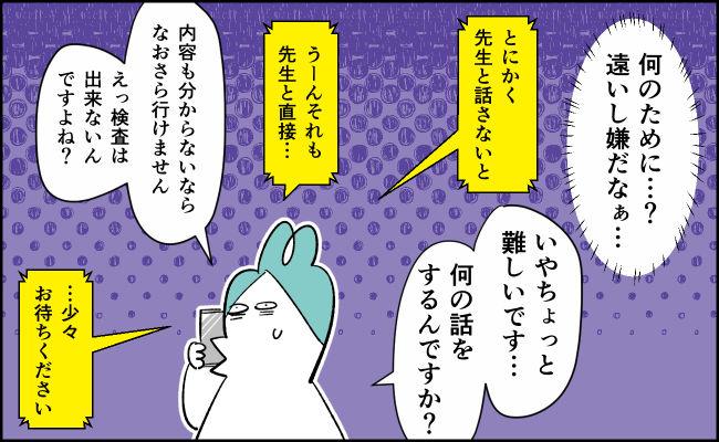 んぎまむ119-3