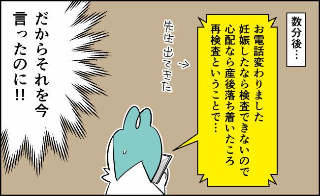 んぎまむ119-4