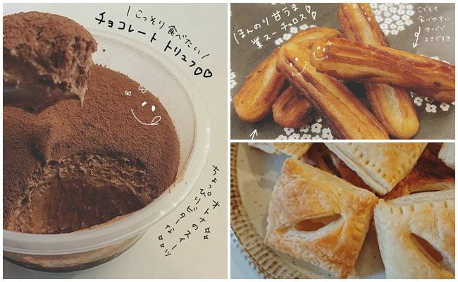 業務スーパーのお菓子3選