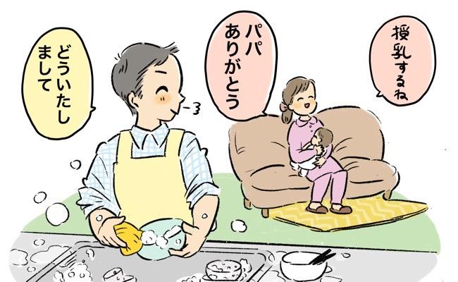 「夫に家事をやってほしい…」わが家で成功した方法とは?【体験談】