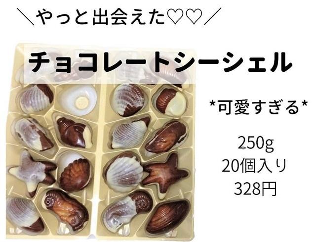 業務スーパーのチョコレートシーシェル