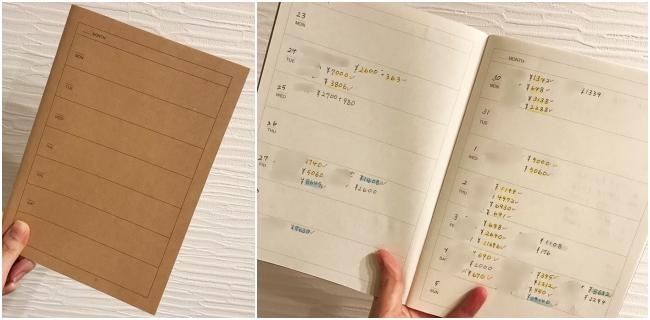 無印の手帳で簡単家計簿
